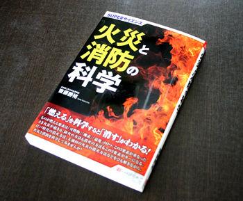 20170920-火災カバー