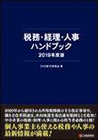 税務・経理・人事2019-カバー