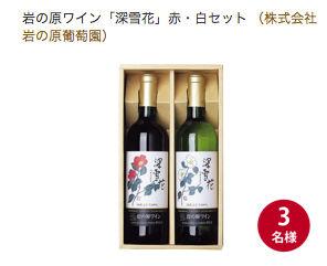 深雪花ワイン