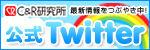 C&R研究所公式Twitter