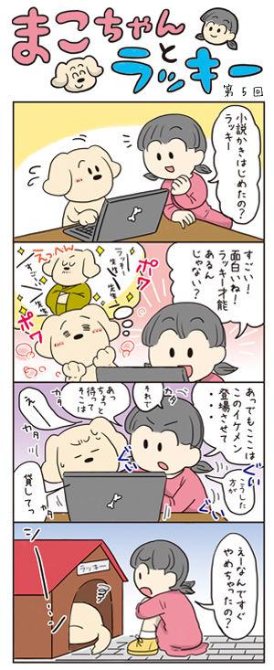 まこちゃん5話-ブログ用