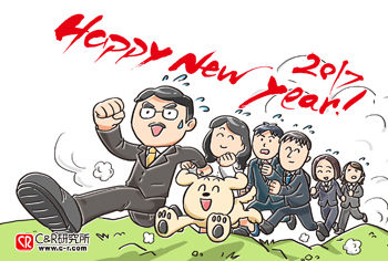 2017年 新年のご挨拶