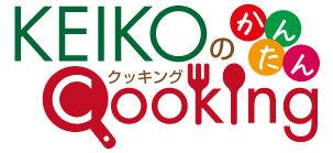 KEIKOのかんたんクッキングロゴ