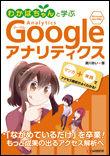 わかばちゃんと学ぶGoogleアナリティクス