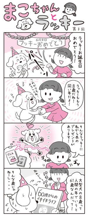 まこちゃん3話-ブログ用