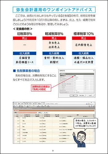 弥生会計20-Amazon特典-完成-9