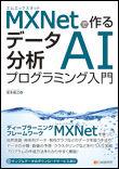 MXNetで作る データ分析AIプログラミング入門