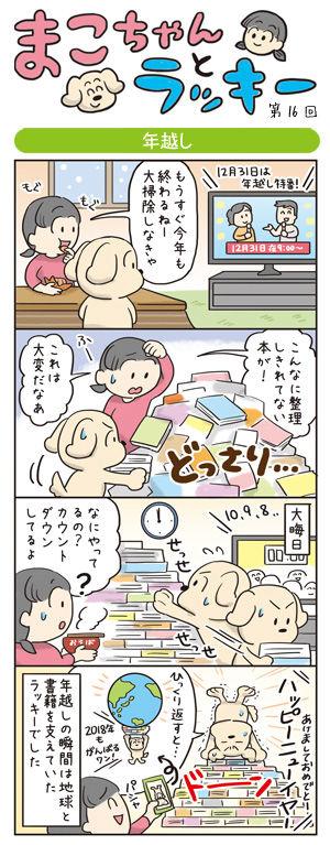 まこちゃん16話-ブログ用