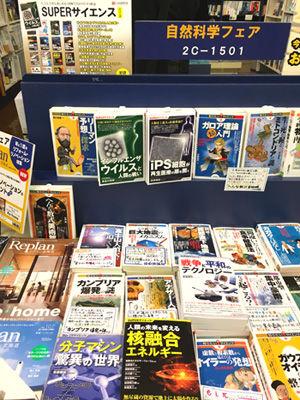 紀伊國屋書店札幌本店-フェア
