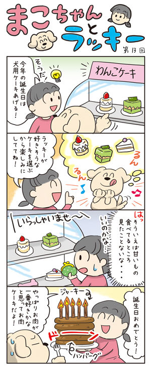 まこちゃん13話-ブログ用
