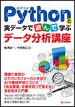 Pythonと実データで遊んで学ぶ