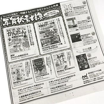 20171109-年賀新聞広告
