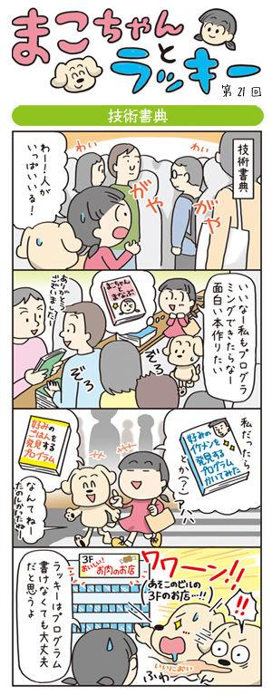 まこちゃん21話-ブログ用