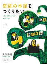books_kisekinohonya-thumb-150xauto-398