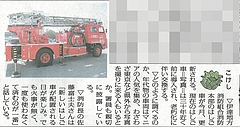 20110301福島民報紙抜粋
