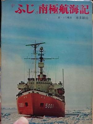 『ふじ』南極航海記