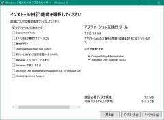 ADK_install