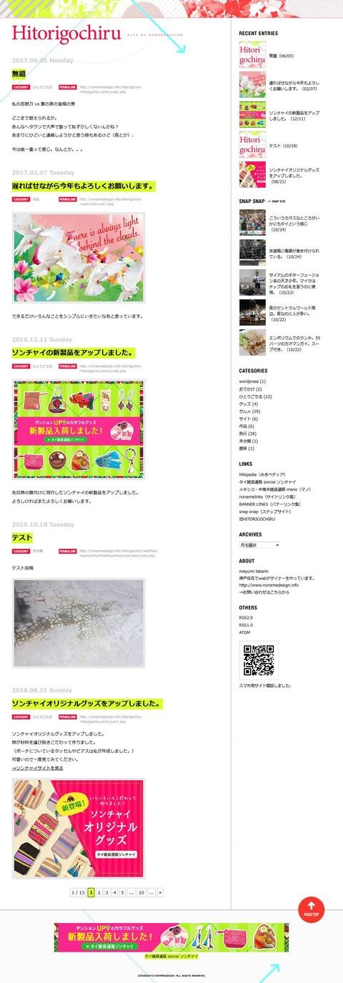 -HITORIGOCHIRU- blog by nonamedesign