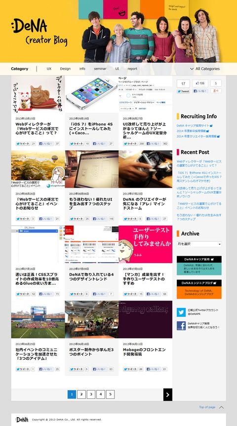 DeNA Creator(クリエイター) Blog