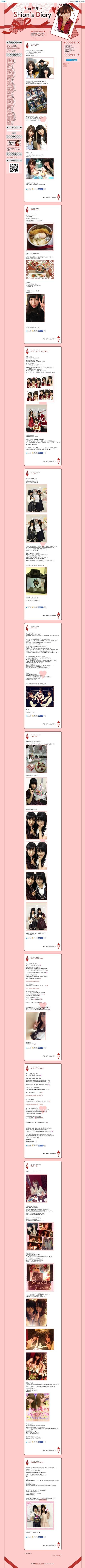 Shion's Diary