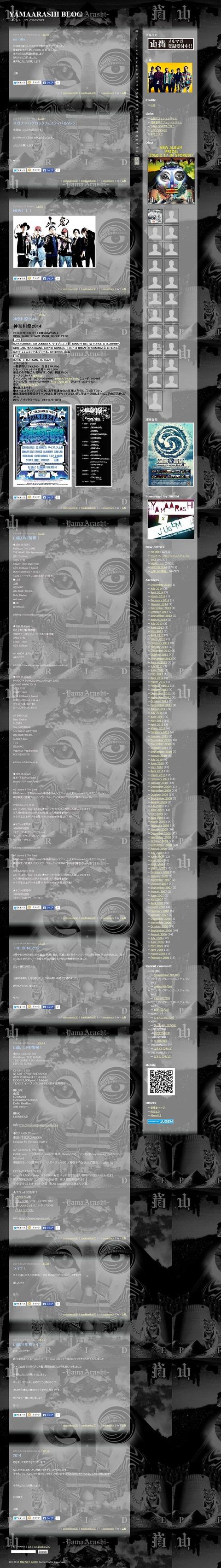 YAMAARASHI BLOG  ロックバンド 山嵐の公式ブログ