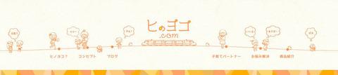 ヒノヨコ.com|名古屋の子育てはじめてのひよこママへ