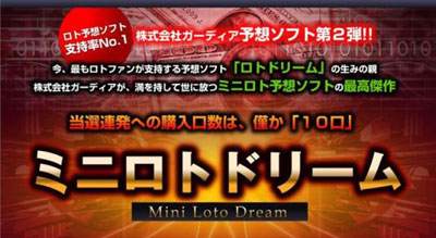 miniloto_dream