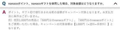 nanacogiftomni7