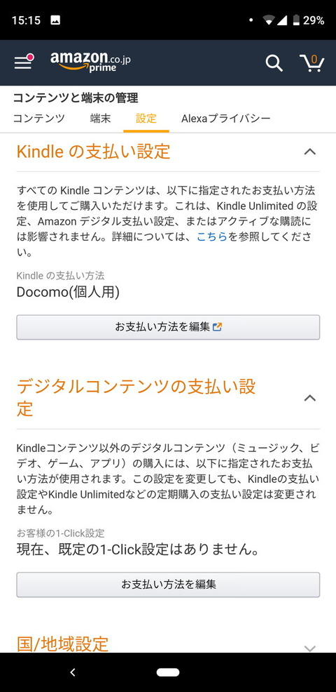 dpoint-kindle[5]