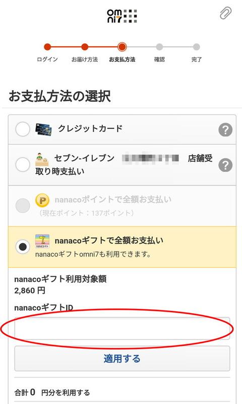 nanaco-omni02
