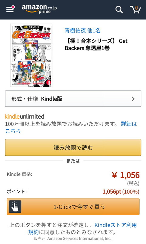 dpoint-kindle[8]
