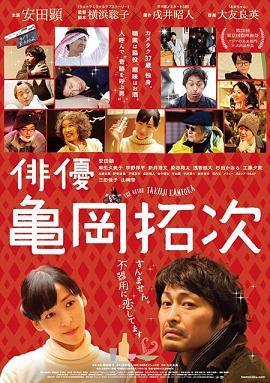 20160130 俳優 亀岡拓次 60%