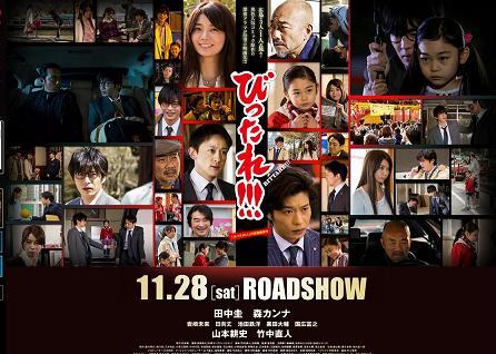 20151128 びったれ!!! 40%