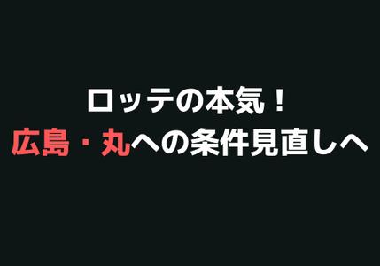 広島丸条件見直し