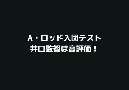 A・ロッド