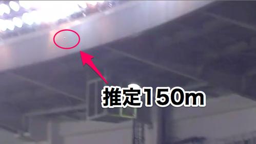 ナバーロ推定150m