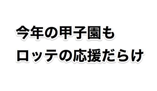 甲子園ロッテ応援