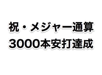 3000本達成