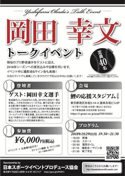 岡田イベント告知用