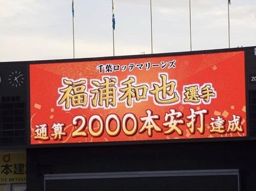 福浦2000本達成