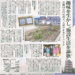 11週間大阪日日新聞JPG