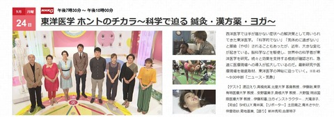 NHK-東洋医学
