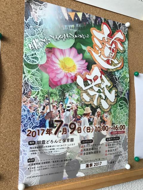 ファイル 2017-06-28 10 16 44