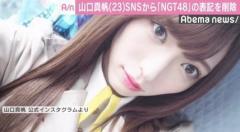 山口真帆らのSNSから「NGT48」の表記削除、ファンに動揺広がる