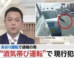刃物見せ、5キロあおり運転 自称除染作業員逮捕、福島