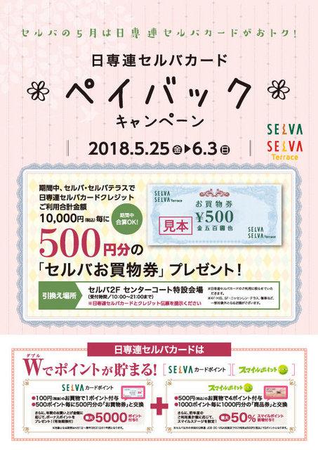 180509_event_01