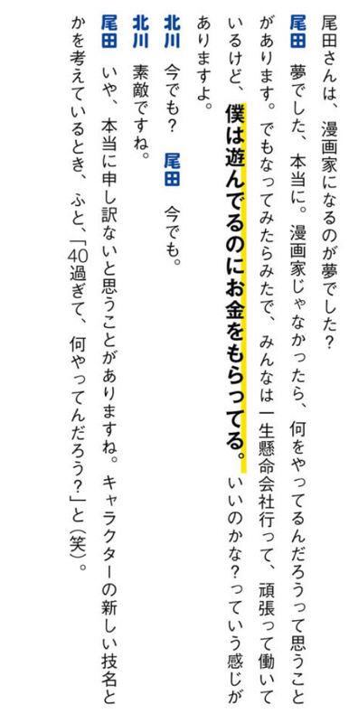 尾田栄一郎「皆は一生懸命働いてるけど、僕は遊んでるだけでお金貰えて申し訳ない」