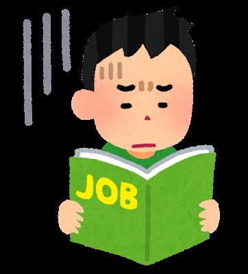 job_kyuujinshi_man_sad