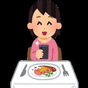 女がレストランで飯を撮る理由wwwwwwwwwwww