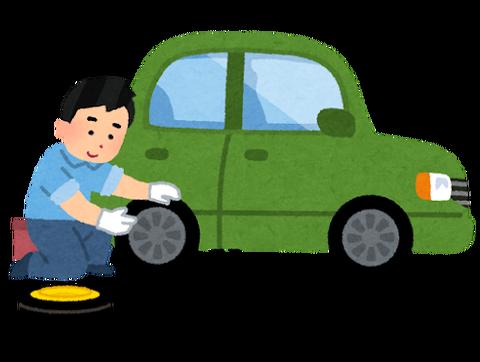 car_tire_koukan